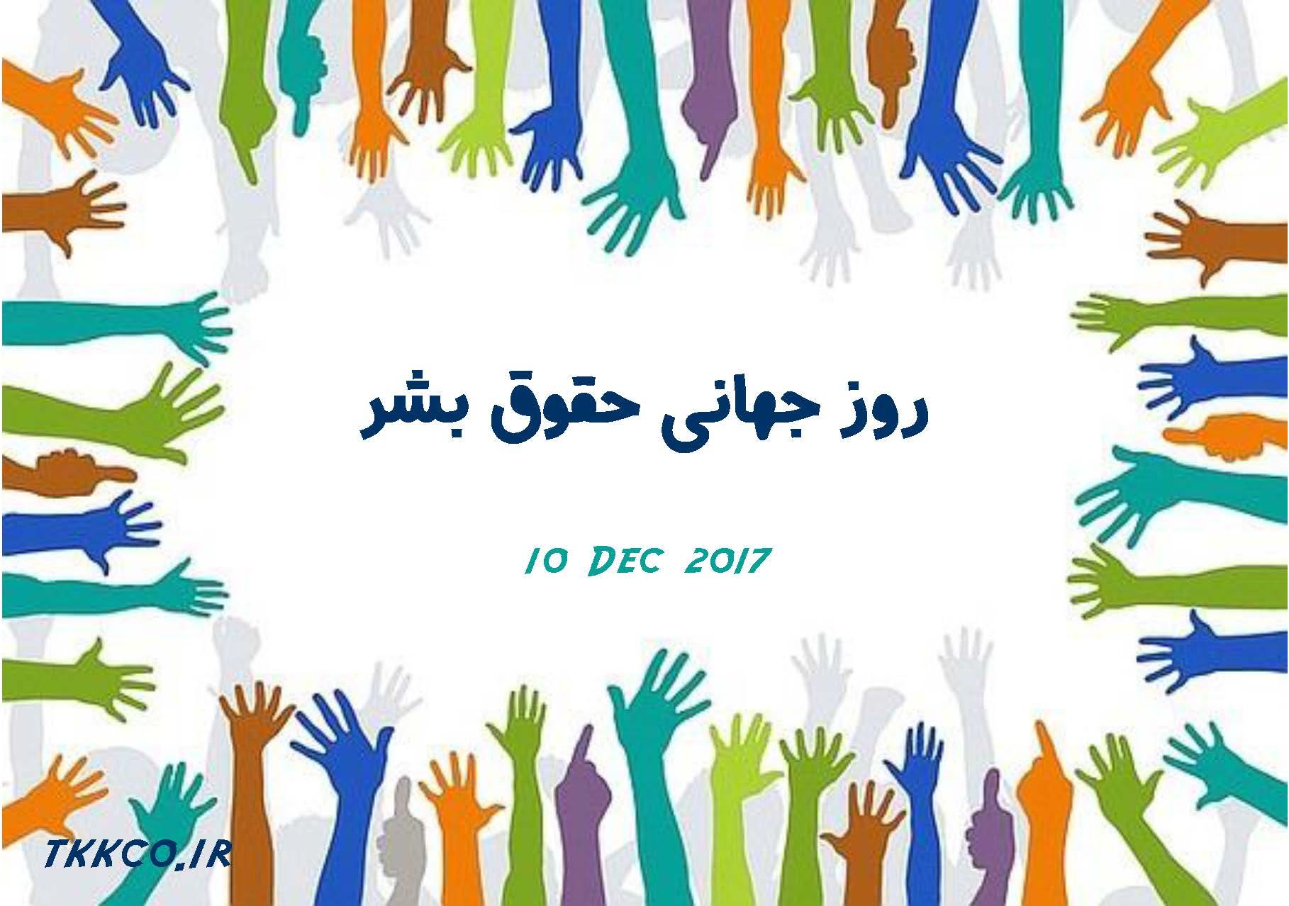 روز حقوق بشر