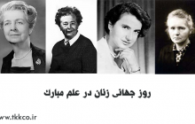 زنان در علم
