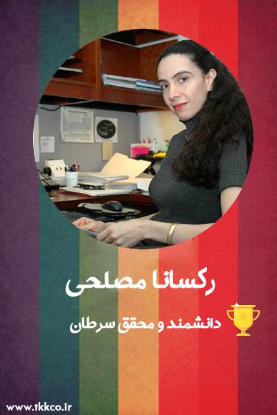 روز زن-بانوی موفق ایرانی