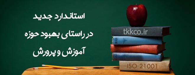 آموزش و پرورش-مؤسسات آموزشی-