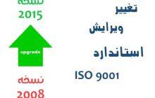 تغییر ویرایش استاندارد ایزو 9001 سیستم مدیریت کیفیت