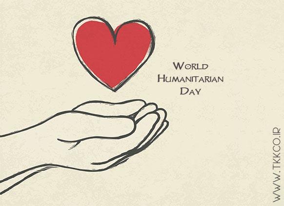 روز جهانی انساندوستی