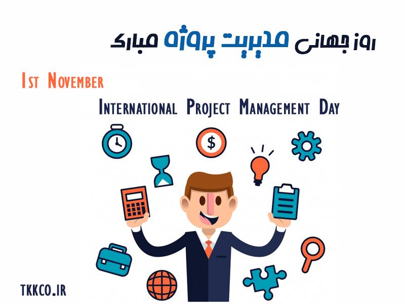 مدیریت پروژه مدیر پروژه